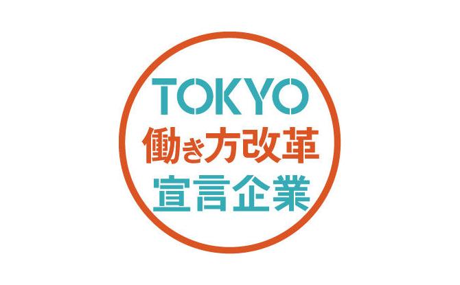「TOKYO働き方改革宣言企業」に参画しました