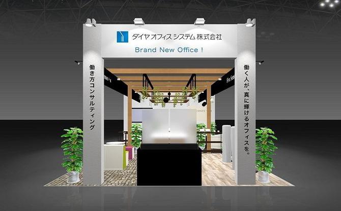 第6回働き方改革EXPO【東京】に出展します!