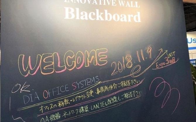 第4回働き方改革EXPO【関西】に出展します!