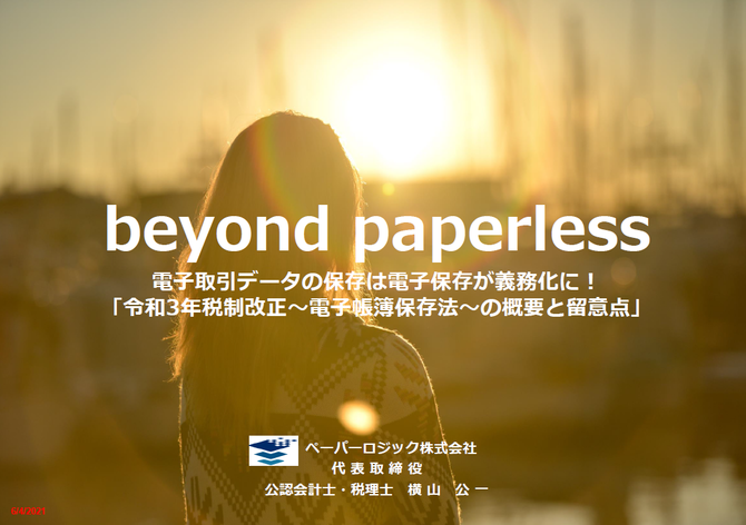 7/28ウェビナー開催【電子ハンコと令和3年度税制改正】