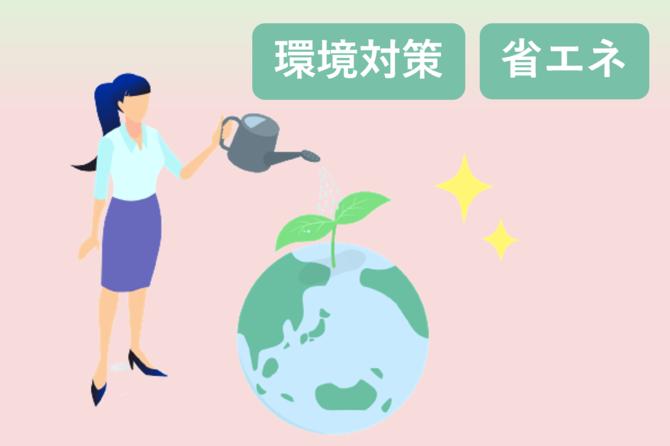 【目指せカーボンニュートラル社会】地球にやさしく省エネ対策しませんか?