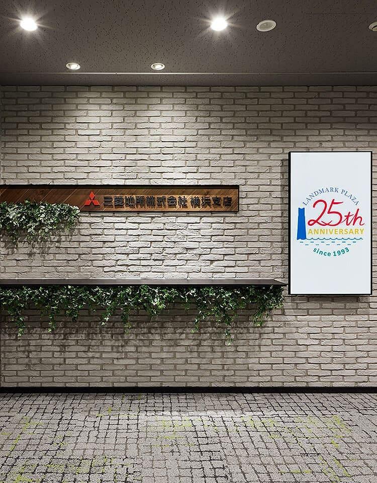 三菱地所株式会社 横浜支店